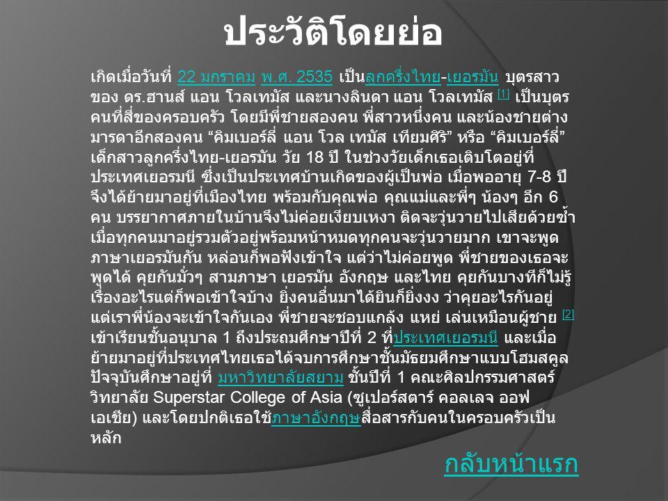 ประวัติโดยย่อ กลับหน้าแรก เกิดเมื่อวันที่ 22 มกราคม พ. ศ. 2535 เป็นลูกครึ่งไทย - เยอรมัน บุตรสาว ของ ดร. ฮานส์ แอน โวลเทมัส และนางลินดา แอน โวลเทมัส [