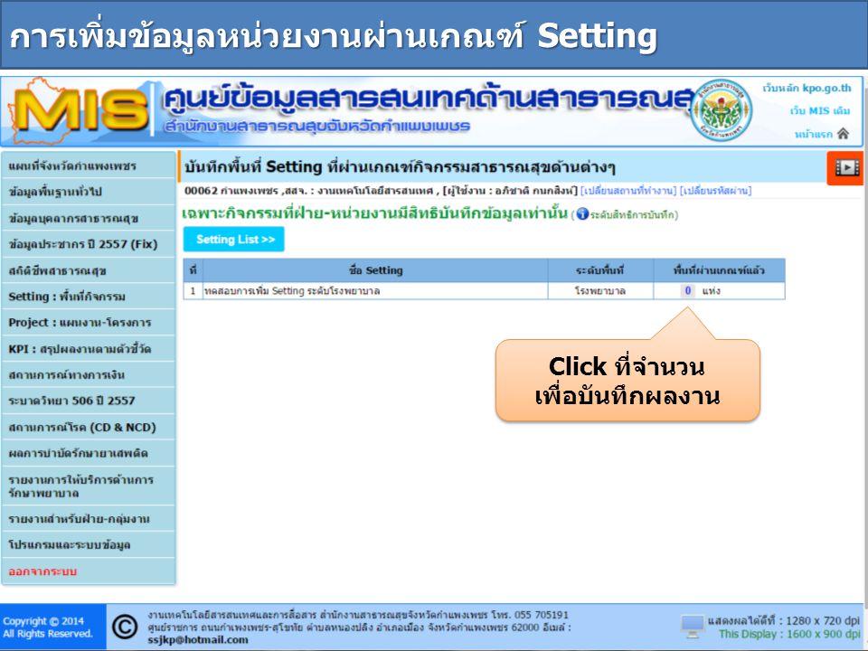 การเพิ่มข้อมูลหน่วยงานผ่านเกณฑ์ Setting Click ที่จำนวน เพื่อบันทึกผลงาน