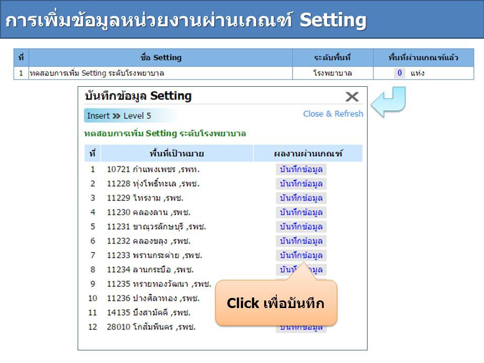 การเพิ่มข้อมูลหน่วยงานผ่านเกณฑ์ Setting Click เพื่อบันทึก