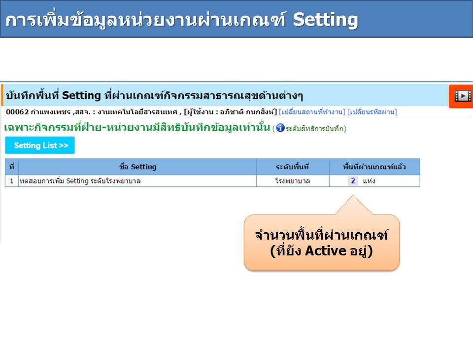การเพิ่มข้อมูลหน่วยงานผ่านเกณฑ์ Setting จำนวนพื้นที่ผ่านเกณฑ์ (ที่ยัง Active อยู่)