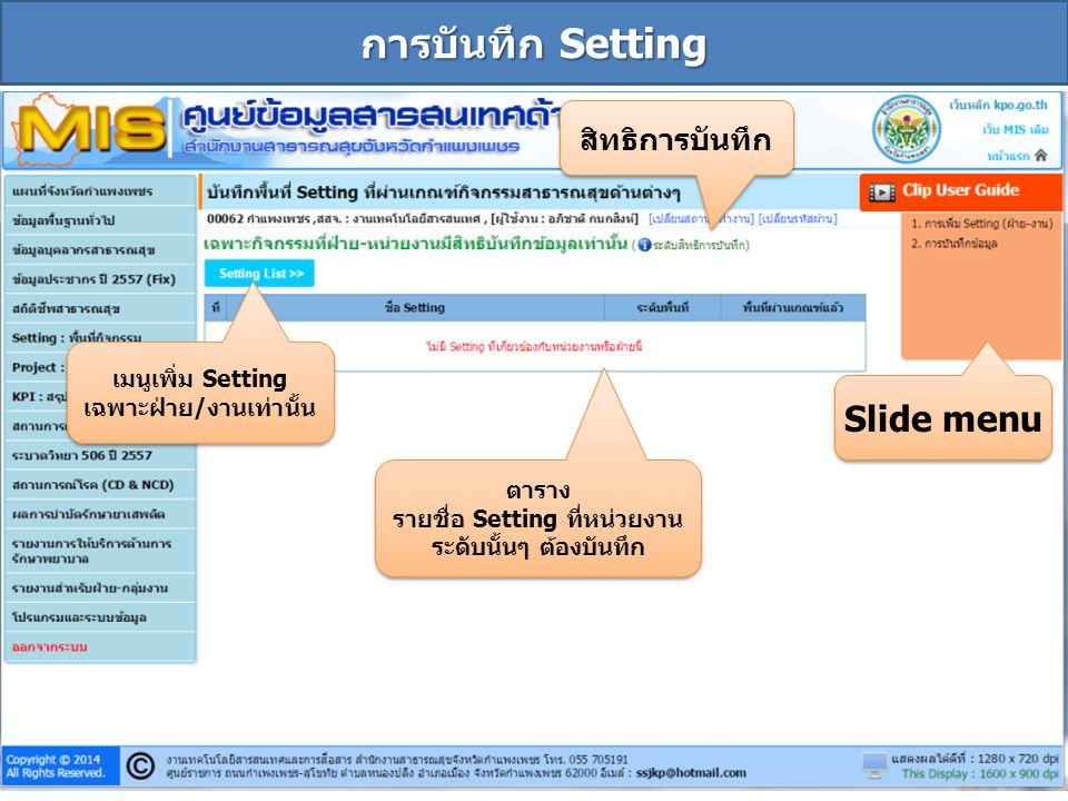 การบันทึก Setting Slide menu เมนูเพิ่ม Setting เฉพาะฝ่าย/งานเท่านั้น สิทธิการบันทึก ตาราง รายชื่อ Setting ที่หน่วยงาน ระดับนั้นๆ ต้องบันทึก