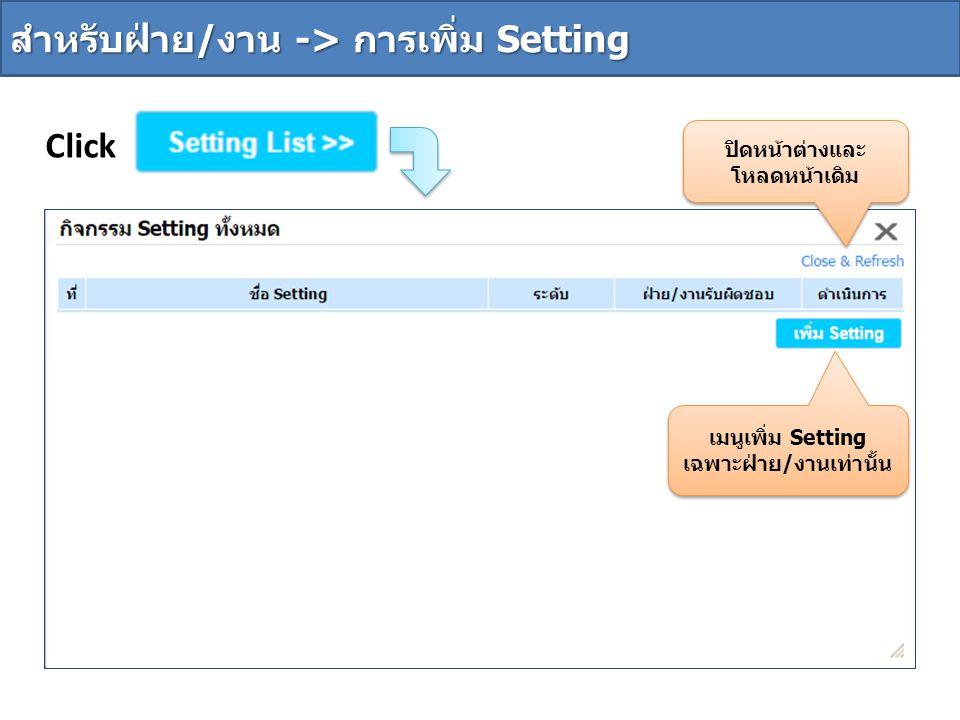 สำหรับฝ่าย/งาน -> การเพิ่ม Setting เมนูเพิ่ม Setting เฉพาะฝ่าย/งานเท่านั้น Click ปิดหน้าต่างและ โหลดหน้าเดิม