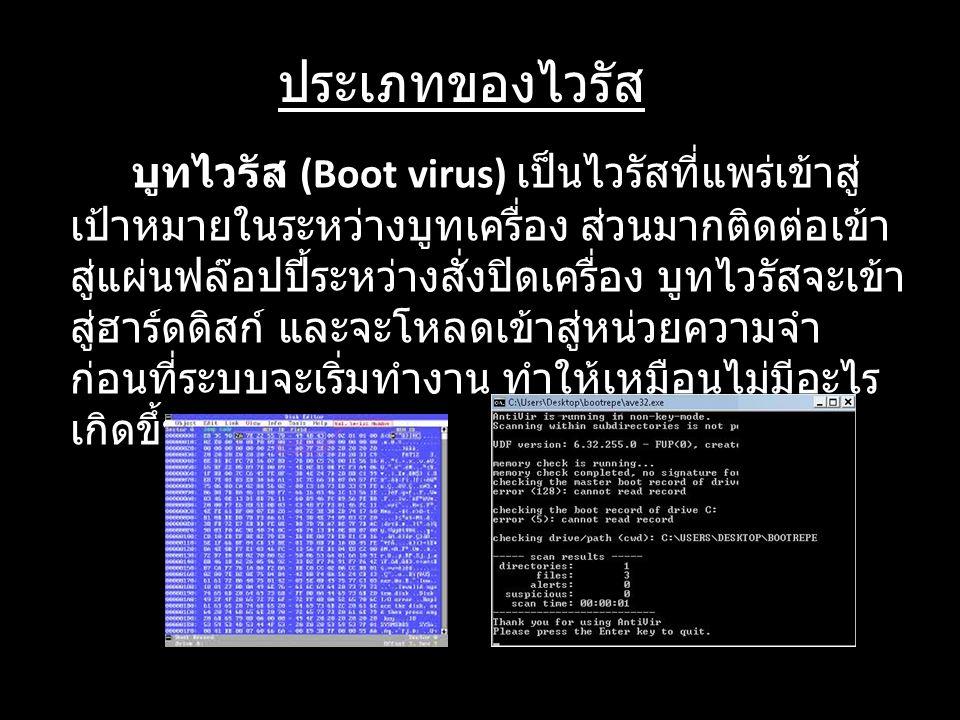 ประเภทของไวรัส บูทไวรัส (Boot virus) เป็นไวรัสที่แพร่เข้าสู่ เป้าหมายในระหว่างบูทเครื่อง ส่วนมากติดต่อเข้า สู่แผ่นฟล๊อปปี้ระหว่างสั่งปิดเครื่อง บูทไวร