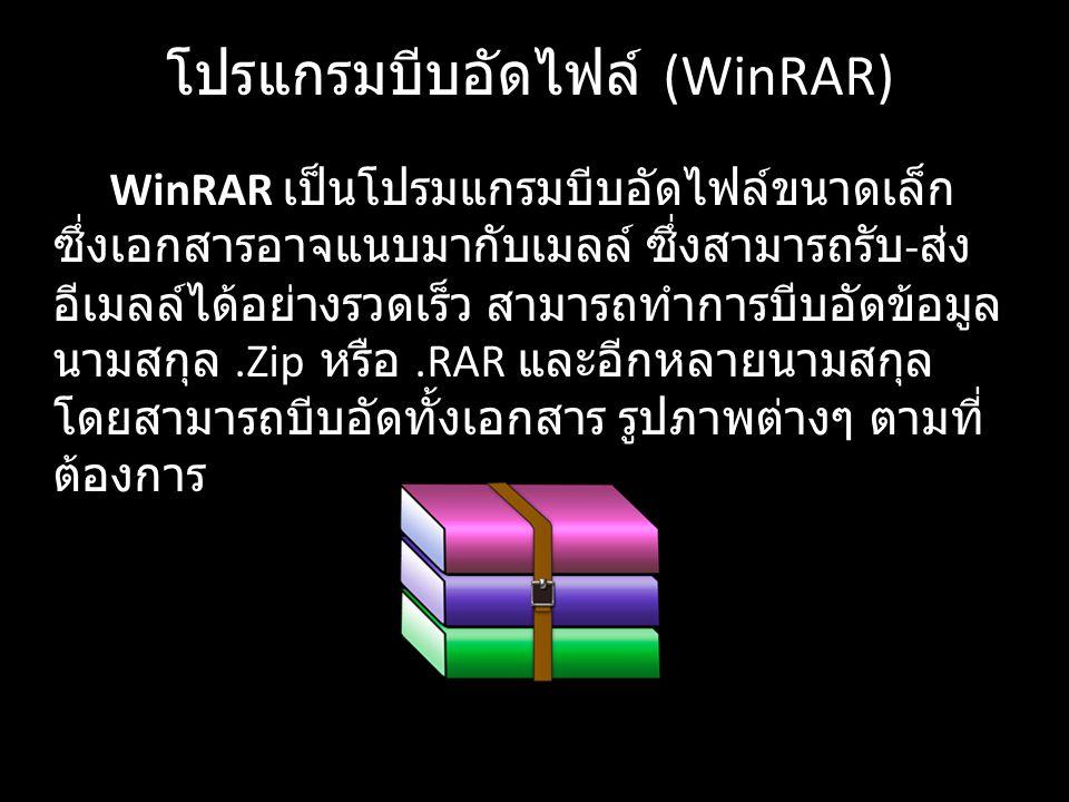 โปรแกรมบีบอัดไฟล์ (WinRAR) WinRAR เป็นโปรมแกรมบีบอัดไฟล์ขนาดเล็ก ซึ่งเอกสารอาจแนบมากับเมลล์ ซึ่งสามารถรับ - ส่ง อีเมลล์ได้อย่างรวดเร็ว สามารถทำการบีบอ