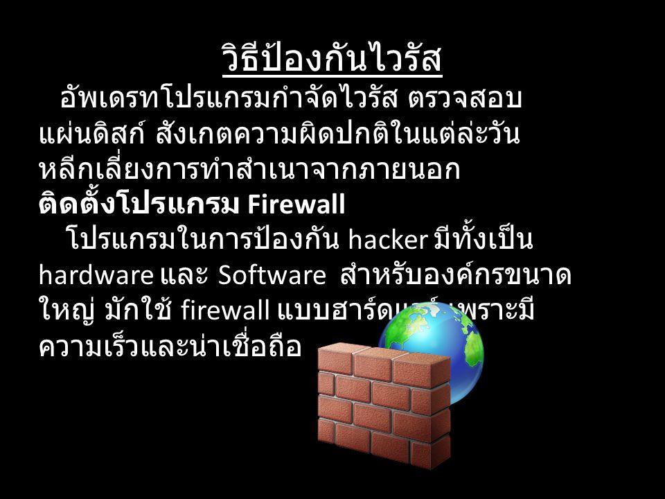 วิธีป้องกันไวรัส อัพเดรทโปรแกรมกำจัดไวรัส ตรวจสอบ แผ่นดิสก์ สังเกตความผิดปกติในแต่ล่ะวัน หลีกเลี่ยงการทำสำเนาจากภายนอก ติดตั้งโปรแกรม Firewall โปรแกรม