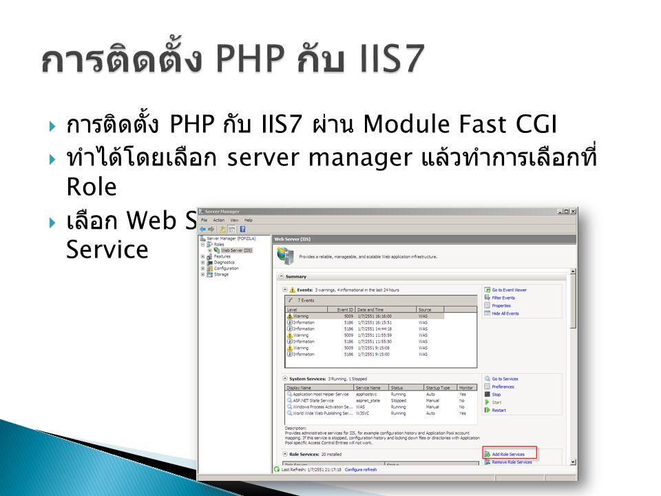  การติดตั้ง PHP กับ IIS7 ผ่าน Module Fast CGI  ทำได้โดยเลือก server manager แล้วทำการเลือกที่ Role  เลือก Web Server และทำการเลือก Add Role Service
