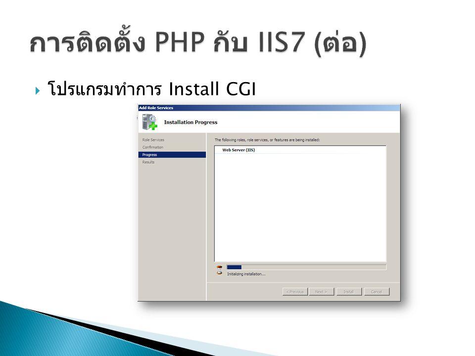  โปรแกรมทำการ Install CGI