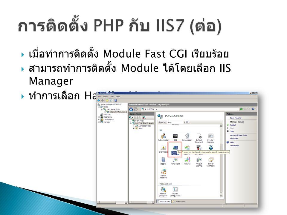  เมื่อทำการติดตั้ง Module Fast CGI เรียบร้อย  สามารถทำการติดตั้ง Module ได้โดยเลือก IIS Manager  ทำการเลือก Handler Mappings