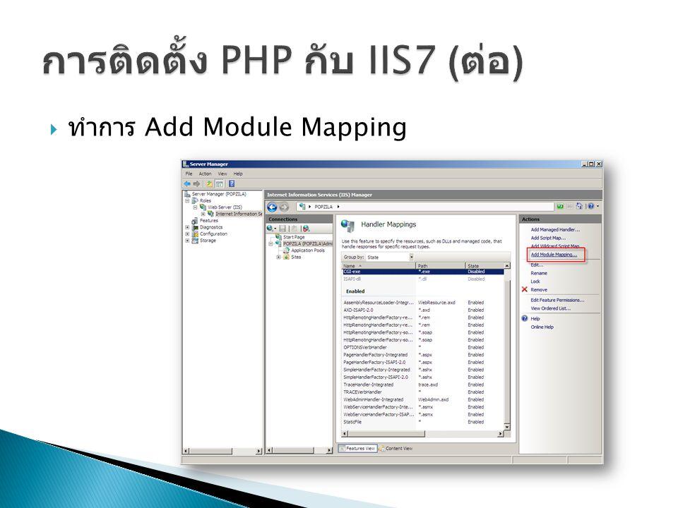  ทำการ Add Module Mapping