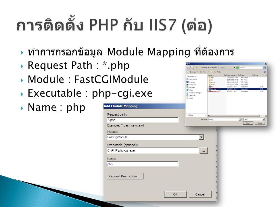  ทำการกรอกข้อมูล Module Mapping ที่ต้องการ  Request Path : *.php  Module : FastCGIModule  Executable : php-cgi.exe  Name : php