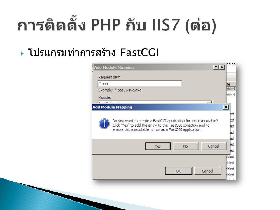  โปรแกรมทำการสร้าง FastCGI