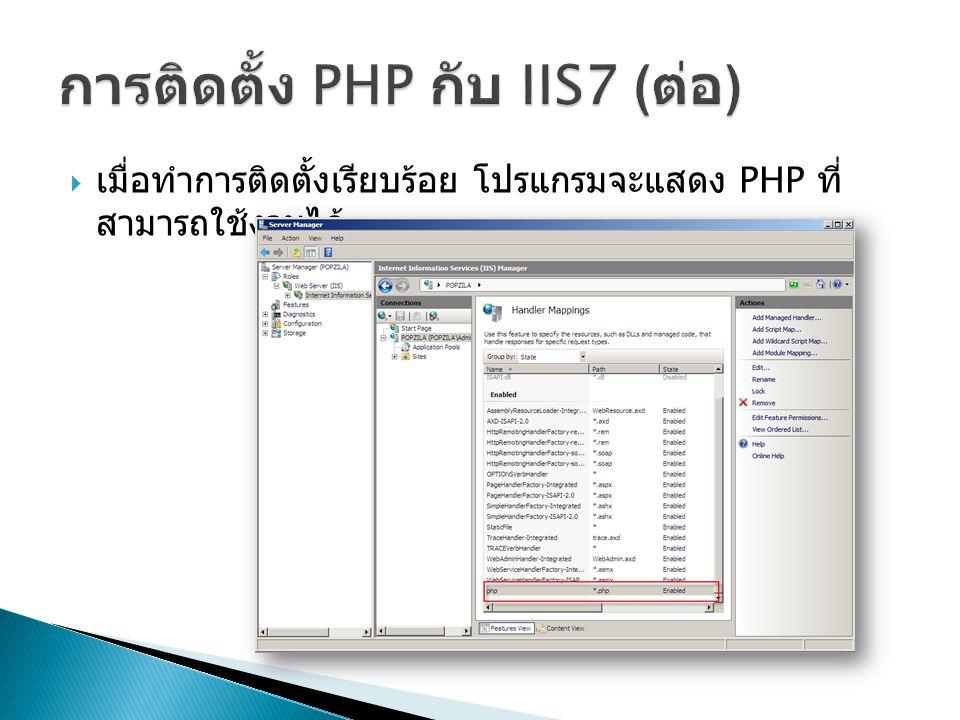  เมื่อทำการติดตั้งเรียบร้อย โปรแกรมจะแสดง PHP ที่ สามารถใช้งานได้