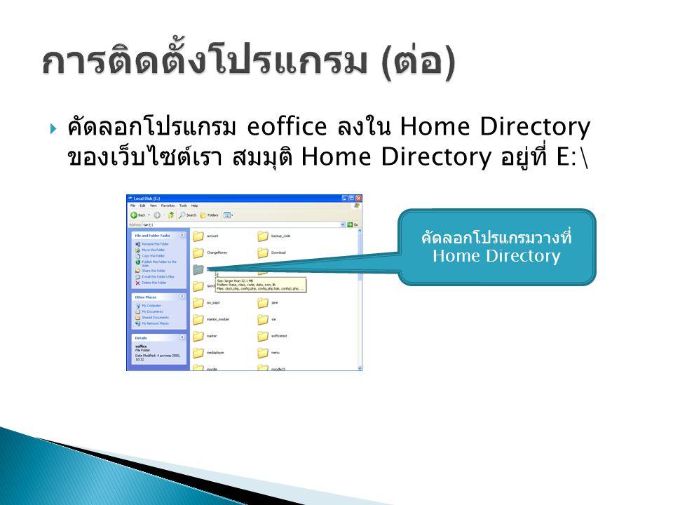  คัดลอกโปรแกรม eoffice ลงใน Home Directory ของเว็บไซต์เรา สมมุติ Home Directory อยู่ที่ E:\ คัดลอกโปรแกรมวางที่ Home Directory