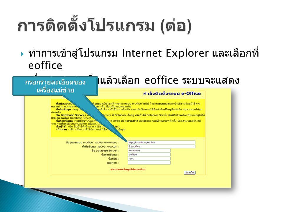  ทำการเข้าสู่โปรแกรม Internet Explorer และเลือกที่ eoffice  เมื่อเข้าสู่หน้าเว็บแล้วเลือก eoffice ระบบจะแสดง หน้าจอการติดตั้งระบบ กรอกรายละเอียดของ เครื่องแม่ข่าย