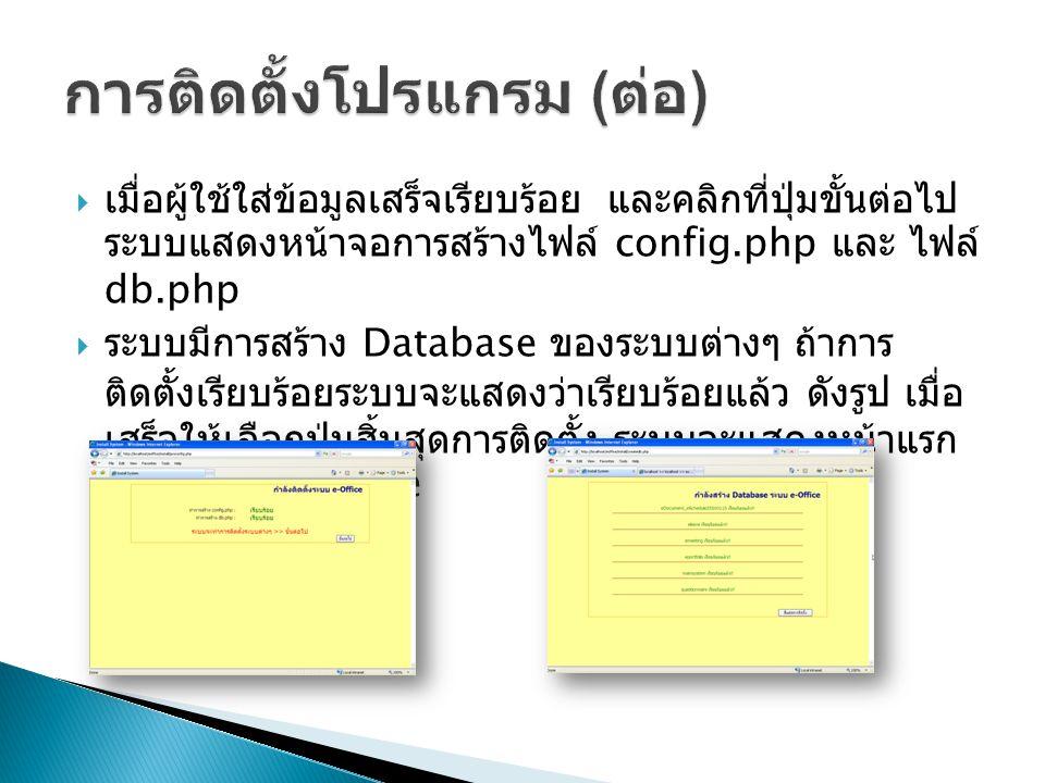  เมื่อผู้ใช้ใส่ข้อมูลเสร็จเรียบร้อย และคลิกที่ปุ่มขั้นต่อไป ระบบแสดงหน้าจอการสร้างไฟล์ config.php และ ไฟล์ db.php  ระบบมีการสร้าง Database ของระบบต่างๆ ถ้าการ ติดตั้งเรียบร้อยระบบจะแสดงว่าเรียบร้อยแล้ว ดังรูป เมื่อ เสร็จให้เลือกปุ่มสิ้นสุดการติดตั้ง ระบบจะแสดงหน้าแรก ของระบบ e-Office