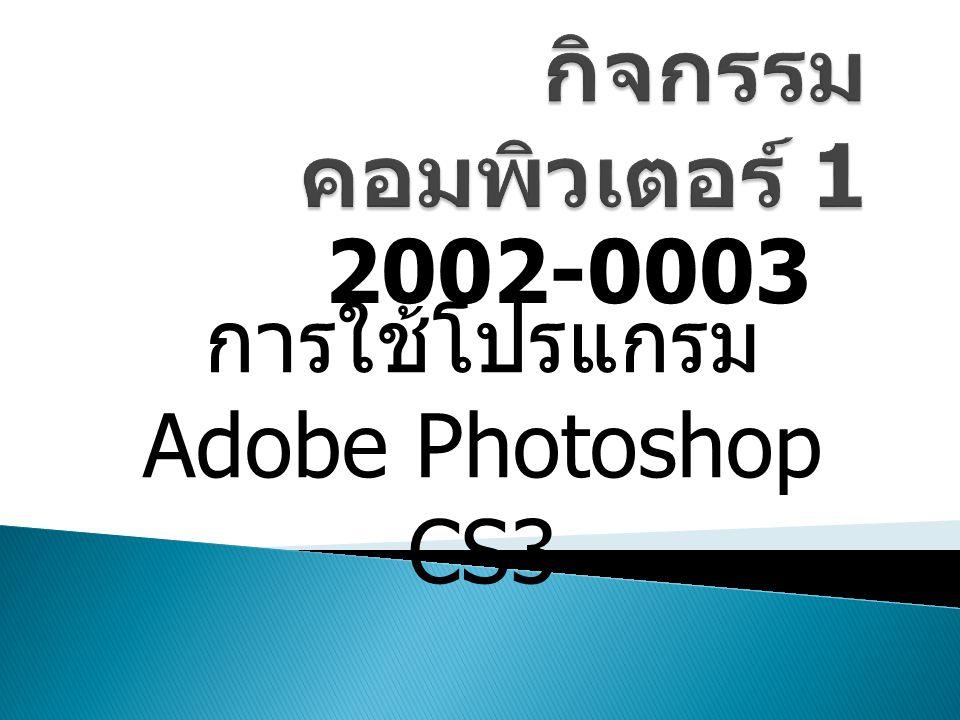 2002-0003 การใช้โปรแกรม Adobe Photoshop CS3