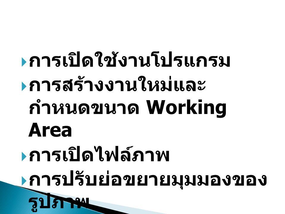  การเปิดใช้งานโปรแกรม  การสร้างงานใหม่และ กำหนดขนาด Working Area  การเปิดไฟล์ภาพ  การปรับย่อขยายมุมมองของ รูปภาพ