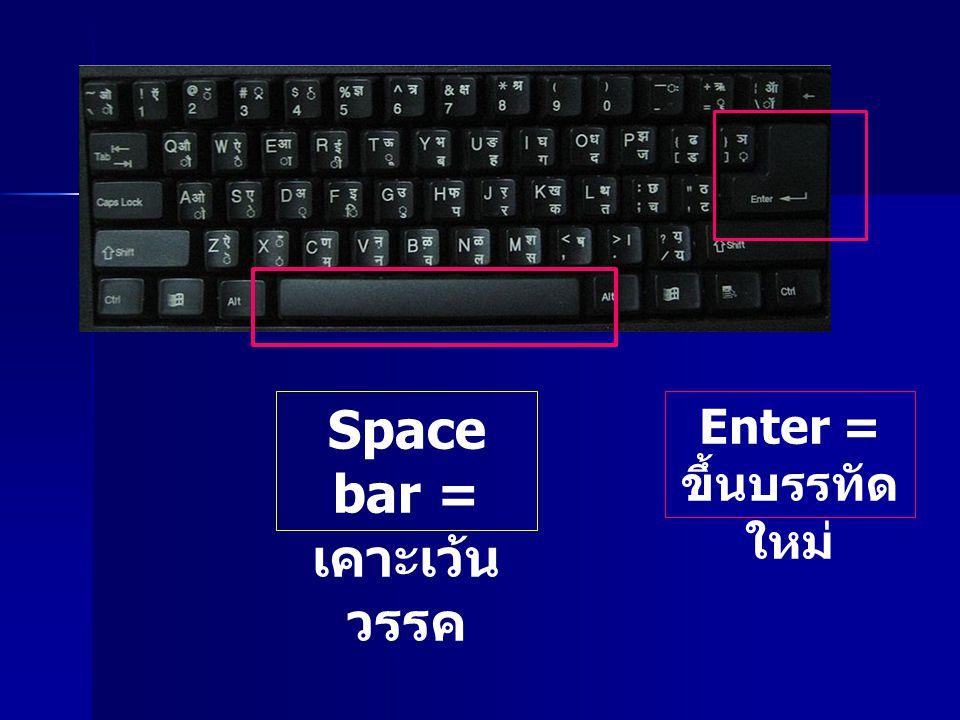 Space bar = เคาะเว้น วรรค Enter = ขึ้นบรรทัด ใหม่