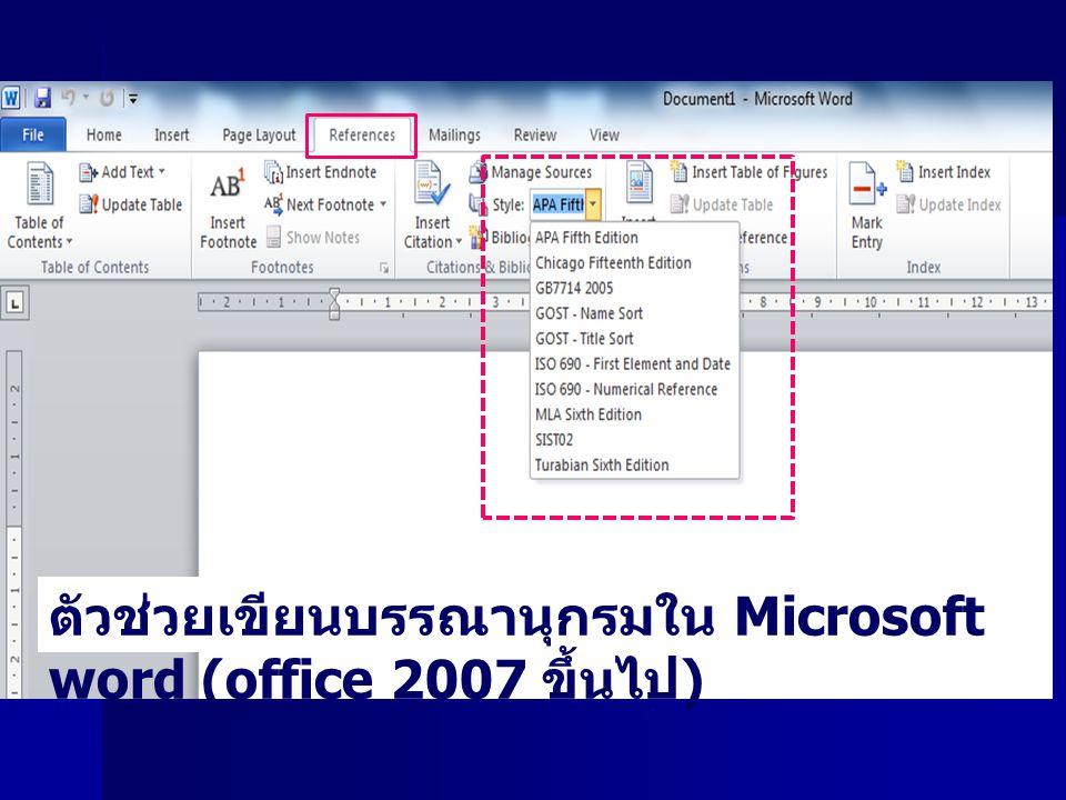 ตัวช่วยเขียนบรรณานุกรมใน Microsoft word (office 2007 ขึ้นไป )