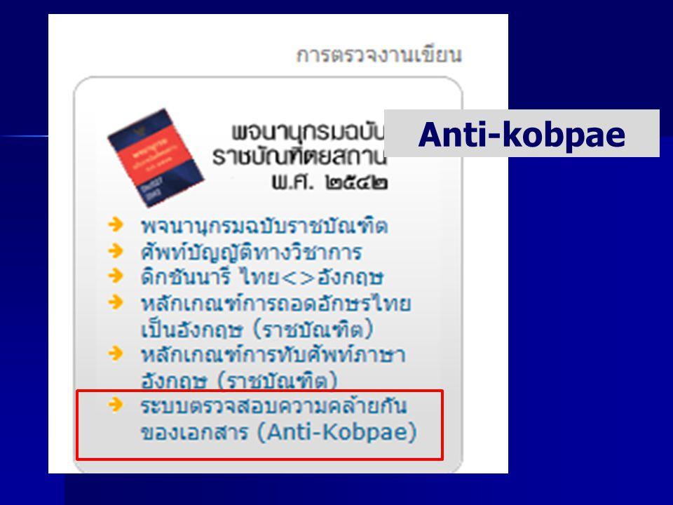 Anti-kobpae