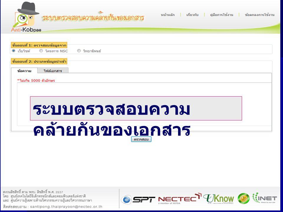 http://www.anti-kobpae.in.th/ ระบบตรวจสอบความ คล้ายกันของเอกสาร