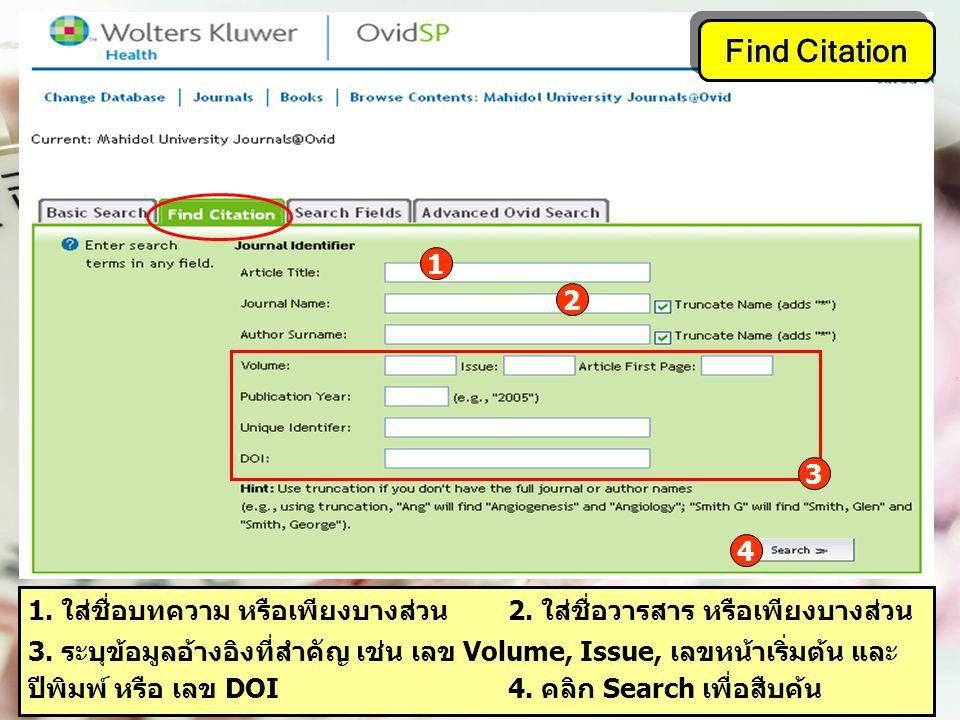 Find Citation 1. ใส่ชื่อบทความ หรือเพียงบางส่วน 2.