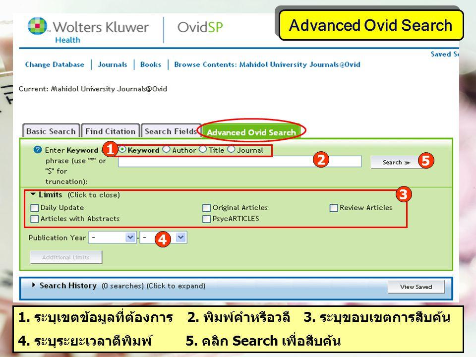Advanced Ovid Search 1. ระบุเขตข้อมูลที่ต้องการ 2.