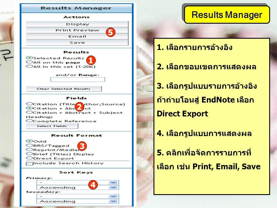 Results Manager 1. เลือกรายการอ้างอิง 2. เลือกขอบเขตการแสดงผล 3.