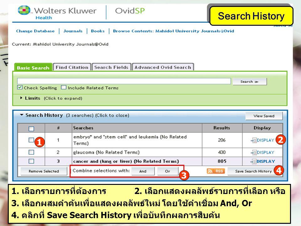 Search History 1. เลือกรายการที่ต้องการ 2. เลือกแสดงผลลัพธ์รายการที่เลือก หรือ 3.