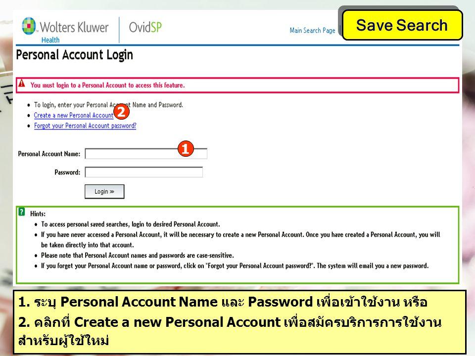 Save Search 1. ระบุ Personal Account Name และ Password เพื่อเข้าใช้งาน หรือ 2.