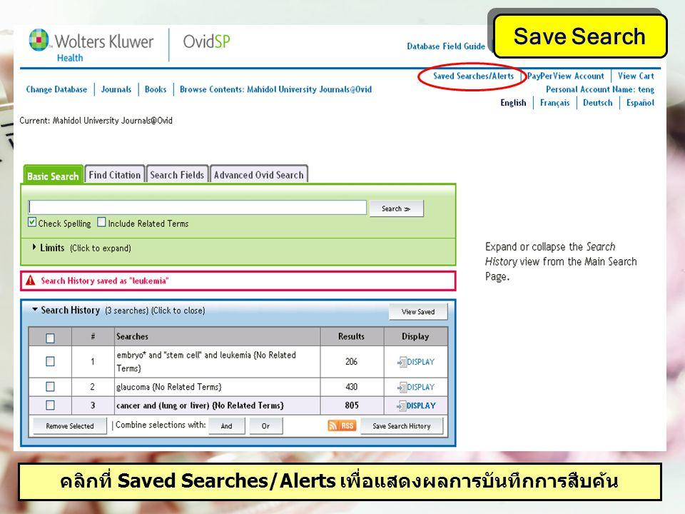 คลิกที่ Saved Searches/Alerts เพื่อแสดงผลการบันทึกการสืบค้น