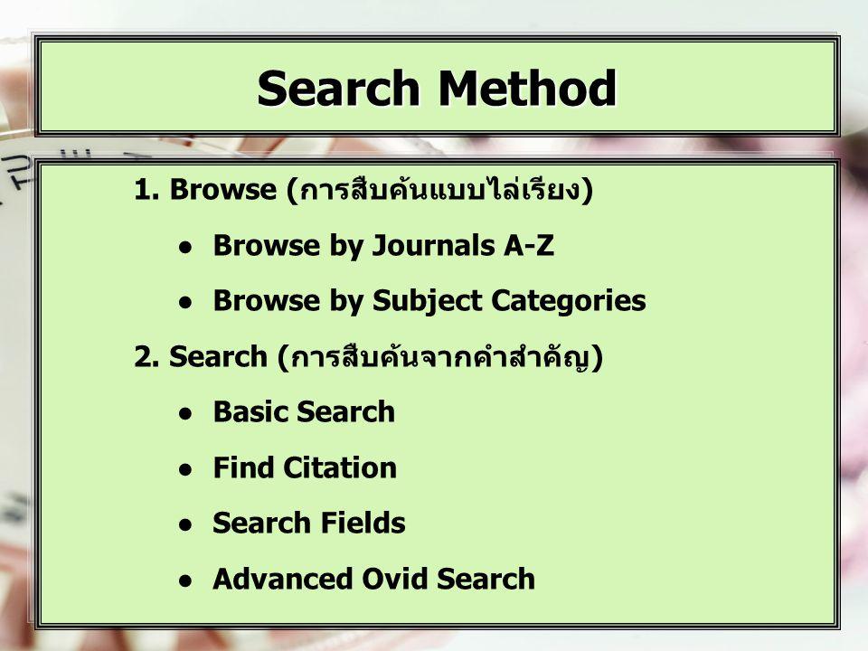 Advanced Ovid Search 1.ระบุเขตข้อมูลที่ต้องการ 2.