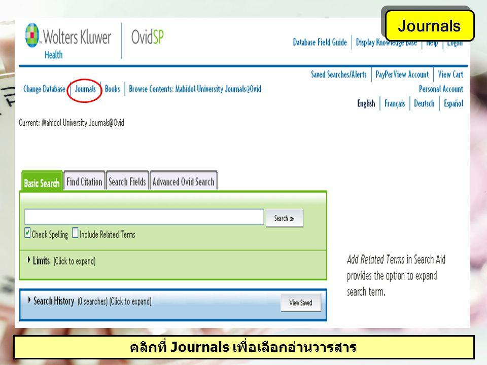 Journals คลิกที่ Journals เพื่อเลือกอ่านวารสาร