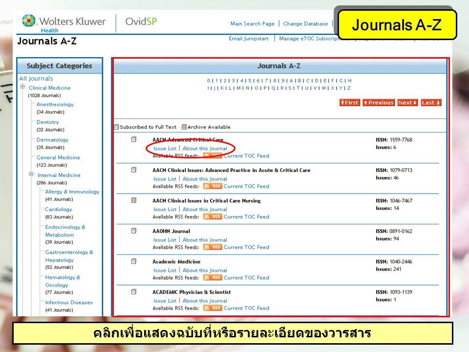 เลือกฉบับที่ต้องการ โดยคลิกที่ Table of Contents (หน้าสารบัญวารสาร) Journals A-Z