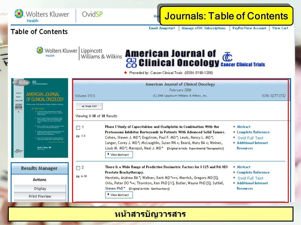 Journals: Subject Categories 1. เลือกกลุ่มหัวเรื่องที่สนใจ 2. เลือกวารสารที่ต้องการ 1 2