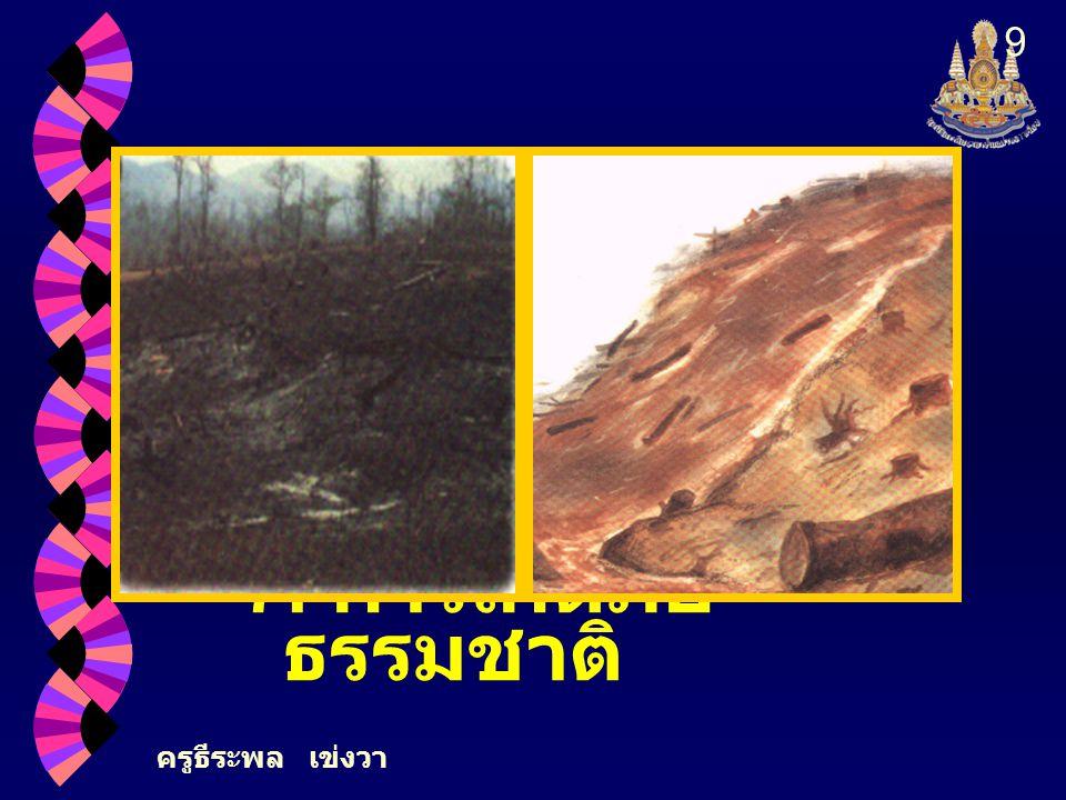 ครูธีระพล เข่งวา 9 7. การเกิดภัย ธรรมชาติ