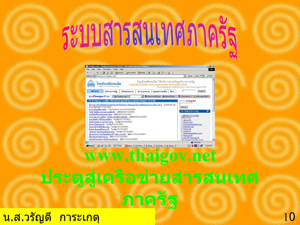 www.thaigov.net ประตูสู่เครือข่ายสารสนเทศ ภาครัฐ น. ส. วรัญตี การะเกตุ 47102010554 ED1S B05 1010