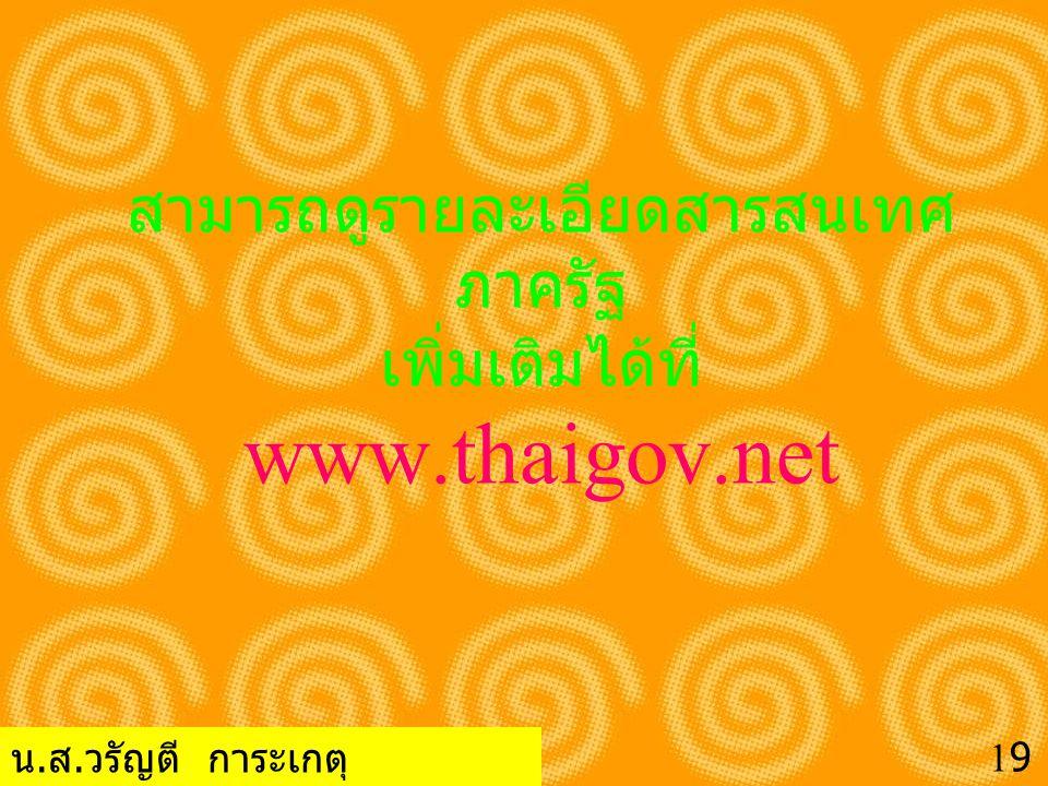 สามารถดูรายละเอียดสารสนเทศ ภาครัฐ เพิ่มเติมได้ที่ www.thaigov.net น.