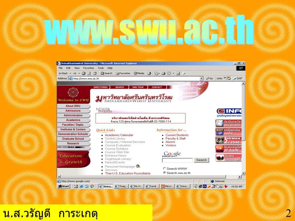 ระบบสารสนเทศสำนัก หอสมุดกลาง ให้บริการต่างๆ อาทิ เช่น - บริการยืม – คืนหนังสือ Online - การสืบค้นหนังสือ IPAC - การสืบค้นวารสาร Journal Link - ฐานข้อมูล Thailis - การจองหนังสือผ่าน Web น.