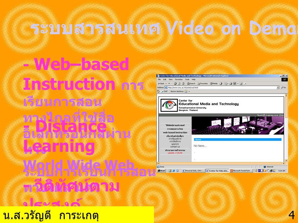 ระบบสารสนเทศ Video on Demand - Web–based Instruction การ เรียนการสอน ทางไกลที่ใช้สื่อ อิเล็กทรอนิกส์ผ่าน ทาง World Wide Web - Distance Learning ระบบการเรียนการสอน ทางไกล มศว - วีดิทัศน์ตาม ประสงค์ น.