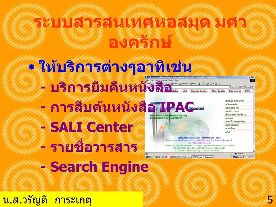 5 ระบบสารสนเทศหอสมุด มศว องครักษ์ ให้บริการต่างๆอาทิเช่น - บริการยืมคืนหนังสือ - การสืบค้นหนังสือ IPAC - SALI Center - รายชื่อวารสาร - Search Engine น.