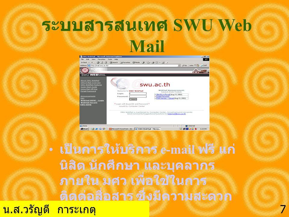 ระบบสารสนเทศ SWU Web Mail เป็นการให้บริการ e-mail ฟรี แก่ นิสิต นักศึกษา และบุคลากร ภายใน มศว เพื่อใช้ในการ ติดต่อสื่อสาร ซึ่งมีความสะดวก และรวดเร็ว น.