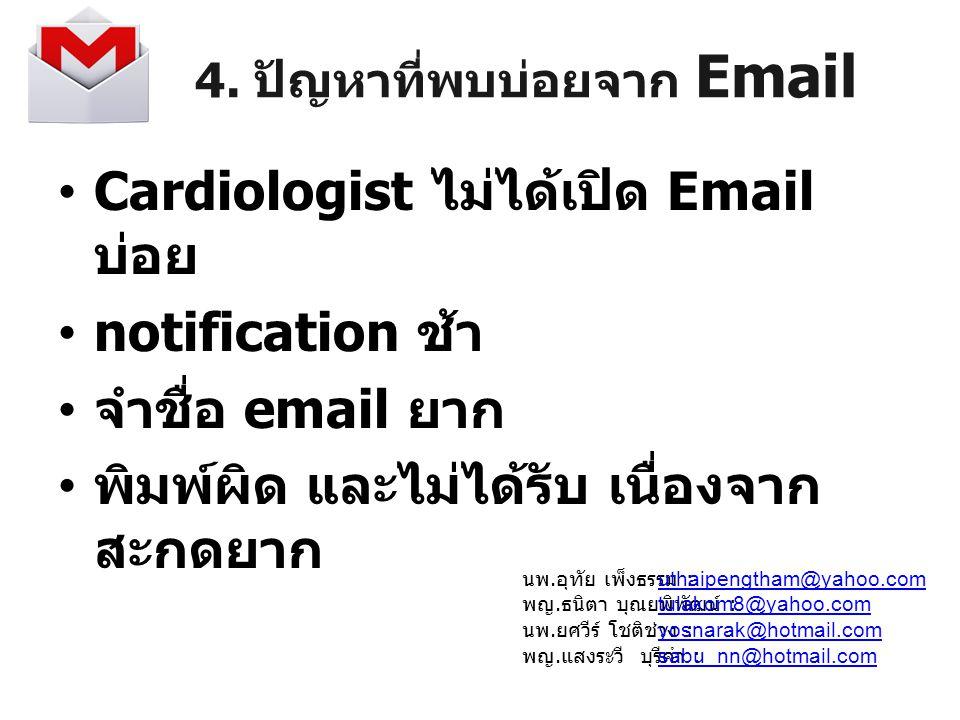 4. ปัญหาที่พบบ่อยจาก Email Cardiologist ไม่ได้เปิด Email บ่อย notification ช้า จำชื่อ email ยาก พิมพ์ผิด และไม่ได้รับ เนื่องจาก สะกดยาก นพ. อุทัย เพ็ง