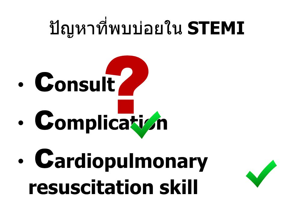ปัญหาที่พบบ่อยใน STEMI C onsult C omplication C ardiopulmonary resuscitation skill ?