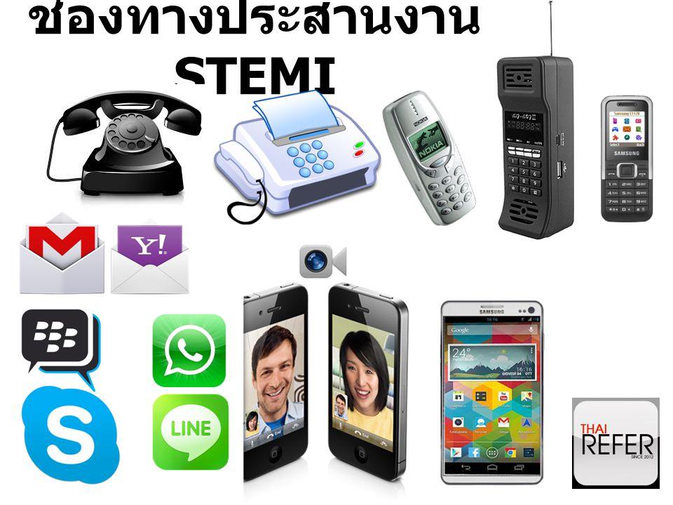 ช่องทางประสานงาน STEMI