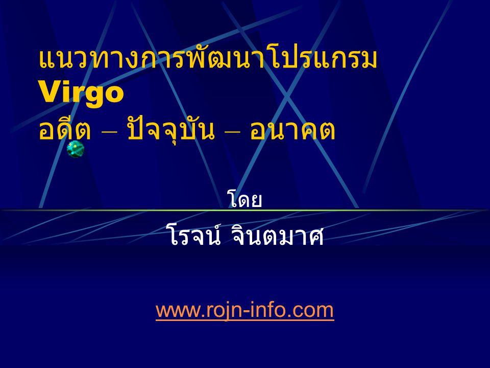 แนวทางการพัฒนาโปรแกรม Virgo อดีต – ปัจจุบัน – อนาคต โดย โรจน์ จินตมาศ www.rojn-info.com