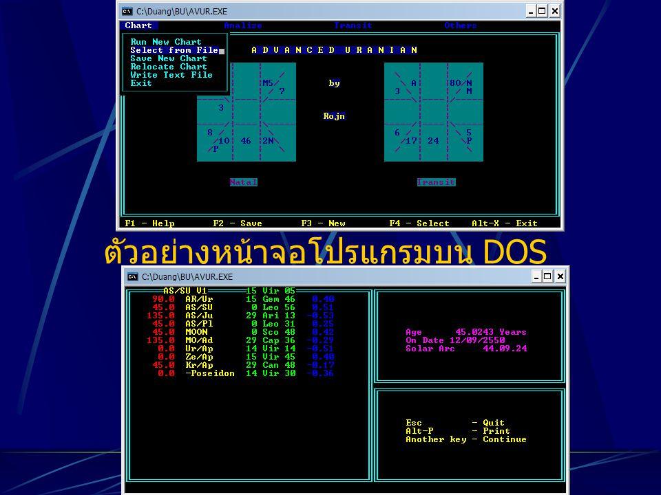 ตัวอย่างหน้าจอโปรแกรมบน DOS