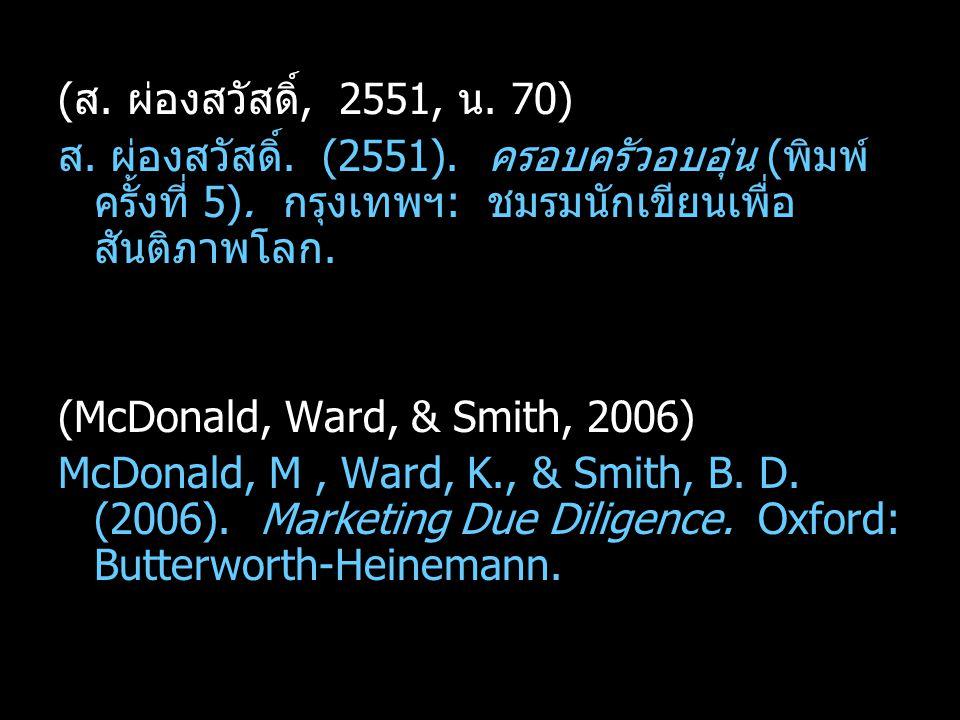 (ส. ผ่องสวัสดิ์, 2551, น. 70) ส. ผ่องสวัสดิ์. (2551).