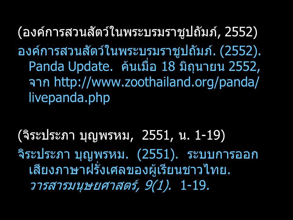 (องค์การสวนสัตว์ในพระบรมราชูปถัมภ์, 2552) องค์การสวนสัตว์ในพระบรมราชูปถัมภ์.