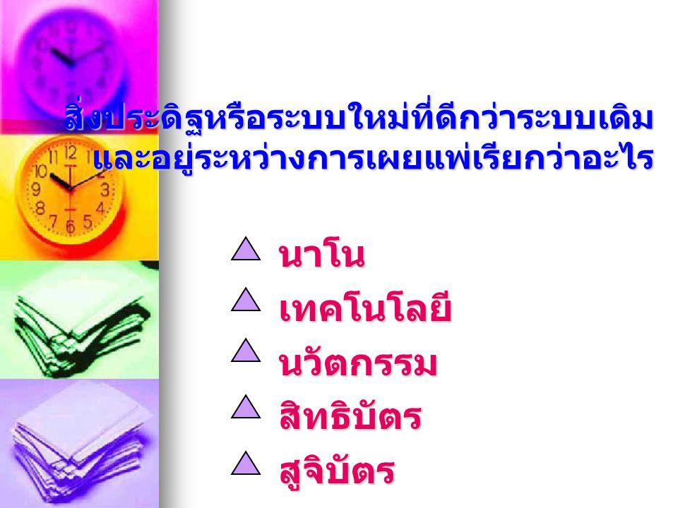 ศ.ดร.ระพี สาคริก นับว่าเป็นคนไทยคน แรกของโลกที่ใช้วุ้นเพาะชำอะไร ? กุหลาบจำปีจำปากล้วยไม้เยิยเบร่า